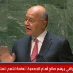الرئيس العراقي: نتطلع لدعم المجتمع الدولي لإعادة الإعمار