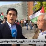 وقفة احتجاجية في بروكسل تضامنًا مع الأسرى الفلسطينيين