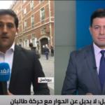 بينها اللاجئون والمساعدات.. ملفات تدفع أوروبا للتحاور مع طالبان