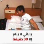 ياباني يزعم أنه ينام 30 دقيقة فقط يوميا