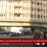 سابين عويس: دخلنا في المحظور والصراع في لبنان يأخذ منحى جديدا